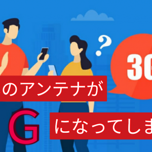 3Gが出ない・4Gが表示されない場合の解決方法