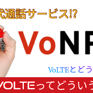 5G版VoLTEと言われているVoNRとVoLTEの違いとは