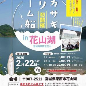 花山湖ワカサギ釣り