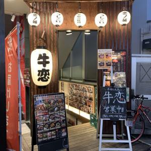 【焼肉酒屋 牛恋 恵比寿】飲み屋っぽい雰囲気の焼肉屋さん!【美味しいお肉をリーズナブル!?】