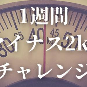 【リーンボディ+Youtube】1週間マイナス2kgチャレンジ