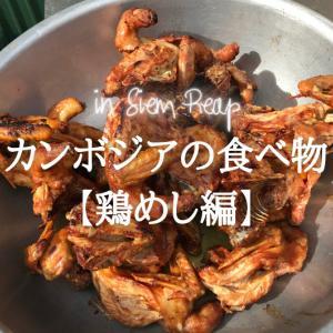 カンボジアの食べ物|シェムリアップ【鶏めし編】