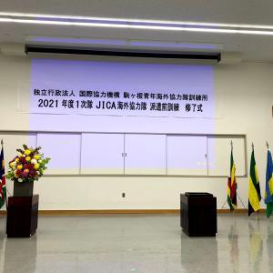 JICA海外協力隊になりました。