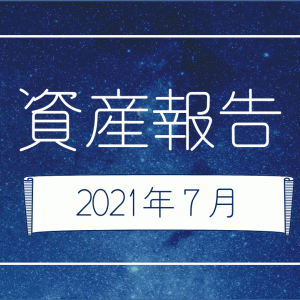 【資産報告 2021年7月】今年の目標1200万が見えてきた!