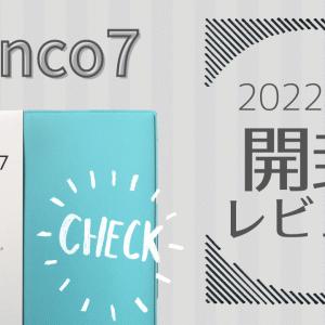 【開封レビュー】trinco7(高橋書店)2022年版 ウィッシュリスト初実装! シンプルなゆるバーチカルはこれ! デメリットも。