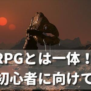 TRPGとは一体!?TRPG初心者に向けて分かりやすく解説!