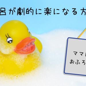 お風呂が劇的に楽になる方法!【お風呂あがりの体拭き‼】