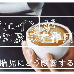 カフェインが妊婦に及ぼす作用とは?胎児にも影響するってホント?