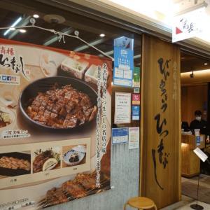 名古屋駅地下で、ひつまぶし食べに『備長』さんにて