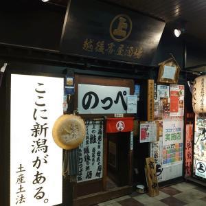 新潟駅万代口近くの居酒屋「越後番屋酒場」さんへ