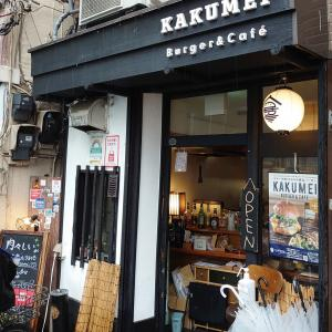 ステーキ肉100%使用の蒲田駅徒歩5分にある古民家風『KAKUMEI』ハンバーガーを食べに…