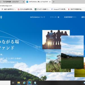【新規開拓】地方創生ファンドに50万円投資!【斑尾高原】