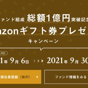 早い者勝ち!TECROWD会員登録でAmazonギフト券2,000円GET
