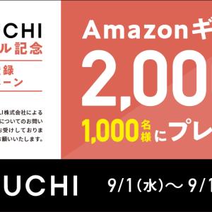 【アマギフ2,000円】急げ‼COZUCHIキャンペーン会員登録【終了告知あり】