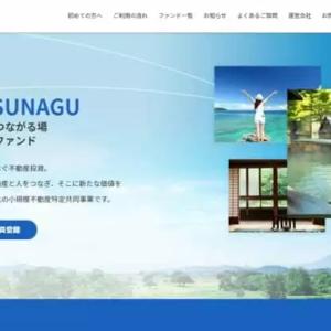 BATSUNAGUの紹介
