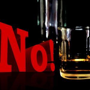 お酒をほどほどに飲めないから断酒するのです