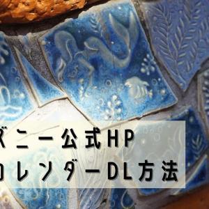 東京ディズニーリゾート公式HPの『壁紙カレンダー』のダウンロード方法