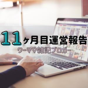 【PV・収益公開】雑記ブロガー11ヶ月目運営報告