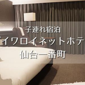 2020年OPEN「ダイワロイネットホテル仙台一番町」ビジネスホテルに子連れで泊まってみた