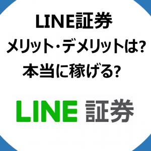 【2021年最新版】LINE証券は初心者でも儲かる?理解しておきたいメリット・デメリット
