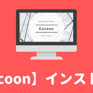 【Cocoonテーマ】をWord Pressにインストールする方法
