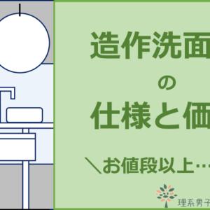 我が家の造作洗面台の仕様と価格について(玄関ホールに設置予定)