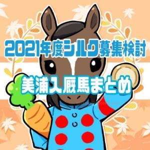 2021年度シルク募集検討 No.1-39/美浦入厩馬まとめ
