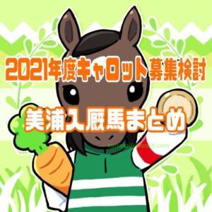2021年度キャロット募集検討 No.01-43/美浦入厩馬まとめ
