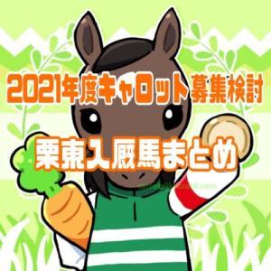 2021年度キャロット募集検討 No.44-88/栗東入厩馬まとめ
