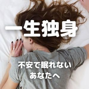 独身であることに不安で眠れないあなたが変えるべき思考