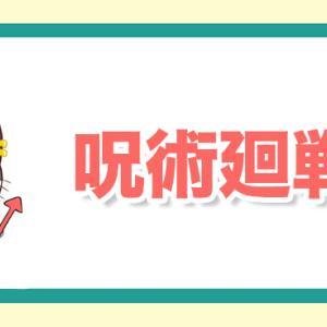 両面宿儺(りょうめんすくな)の声優情報!呪術廻戦(アニメ)他の出演作品まとめ