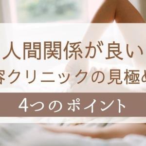 【体験談】美容看護師の人間関係は悪い?見極める4つのポイント