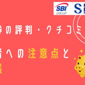 SBI証券の評判・クチコミ 初心者への注意点と使用感