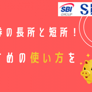 SBI証券の長所と短所! おすすめの使い方を紹