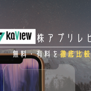 【kaView】カビュウ 株アプリレビュー!無料・有料を徹底比較