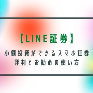 【LINE証券】小額投資ができるスマホ証券 評判とお勧めの使い方!