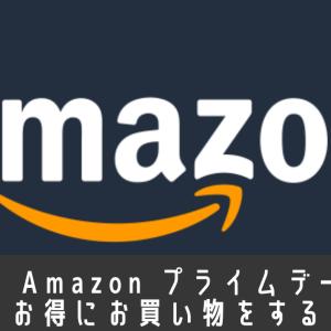 【必見】Amazon プライムデー攻略法 お得にお買い物をする
