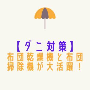 【ダニ対策】布団乾燥機と布団掃除機が大活躍!
