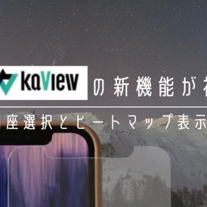 KaViewの新機能が神!口座選択とヒートマップ表示が追加