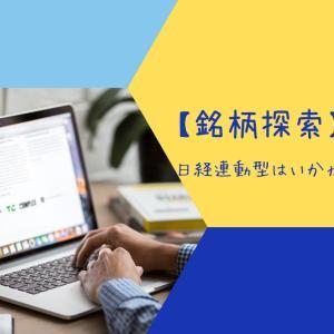 【銘柄探索】日経連動型はいかが?日経連動とインバースETF購入でレバレッジ!