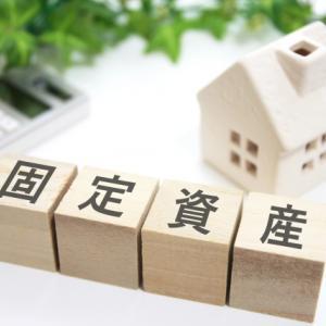 【11. 不動産投資にかかる固定資産税について】