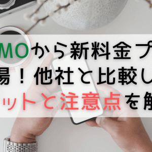 LINEMO(ラインモ)から3ギガ990円の新料金プラン登場!他社と比較し、メリットと注意点を解説