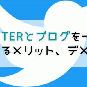 【Twitterとブログの連携】一緒に運用するメリット、デメリット