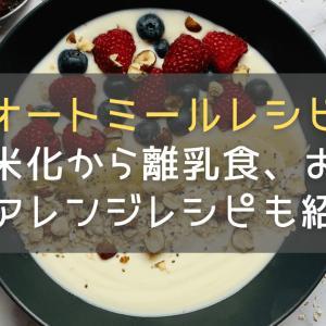【オートミールレシピ】基本の米化から離乳食、おすすめのアレンジレシピを紹介