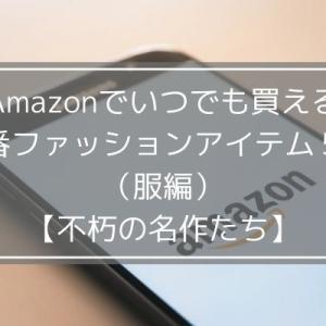 Amazonでいつでも買える定番ファッションアイテム5選(服編)【不朽の名作たち】