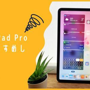 【2021年】iPad Proはおすすめしない!性能は良すぎるが値段が高い