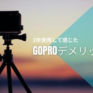 【GoProデメリット】GoProを3年使用して感じたデメリット3選