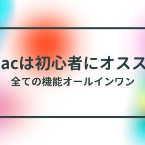 【M1チップiMac】一台で完結!初めてのMacにオススメの理由