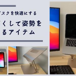 【BoYata】ノートPCスタンド兼タブレットスタンド。テレワークにオススメで姿勢改善も見込める。