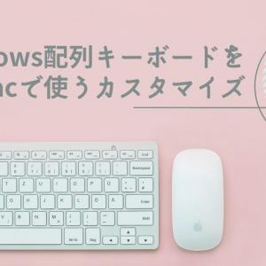 【WindowsキーボードをMacで使う方法】Karabiner-Elementsでキーボード設定